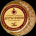 "Золотая медаль Выставка-ярмарка ""Дары-осени"" г.Екатеринбург-2008"