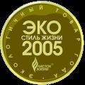 """Золотая медаль """"ЭКО-Стиль жизни"""" г. Санкт-Петербург 2005"""