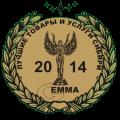 """Золотая медаль Гемма """"Лучшие товары сибири"""" 2004, 2005, 2010-2014"""
