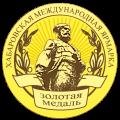 Золотая медаль Хабаровская Международная выставка 2007г.