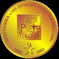 Сто лучших товаров г.Москва, 2002г.