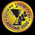 """Золотая медаль Лучший товар года """"Алтай 2000"""""""