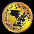 """Золотая медаль Лучший товар года """"Алтай 2001"""""""