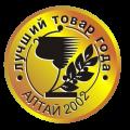 """Золотая медаль Лучший товар года """"Алтай 2002"""""""