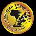"""Золотая медаль Лучший товар года """"Алтай 2003"""""""