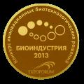 """Золотая медаль """"БИОИНДУСТРИЯ 2013"""" (г.Санкт-Петербург)"""