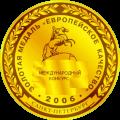 """""""Европейское качество"""" г. Санкт-Петербург 2006г."""