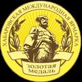 Золотая медаль Хабаровская Международная выставка 2006г.
