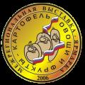 Золотая медаль Межрегиональная выставка-ярмарка, г.Москва 2006.