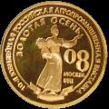 """Золотая медаль Москва ВВЦ """"Золотая осень"""" Москва-2008"""
